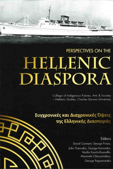 Perspectives on the Hellenic Diaspora
